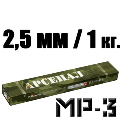 2,5 мм электроды мр3 арсенал 1 кг