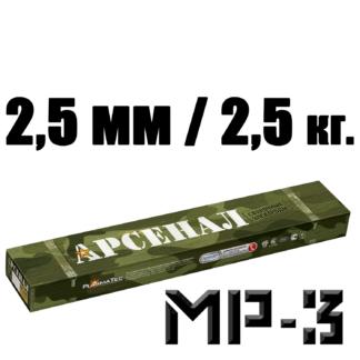 2,5 мм электроды мр3 арсенал 2,5 кг