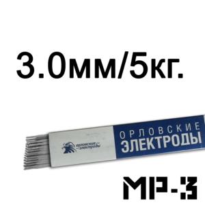 3 мм Электроды орловские МР3