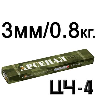 3 мм электроды цч4 арсенал 08 кг