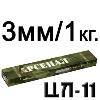 3 мм электроды цл11 арсенал 1 кг