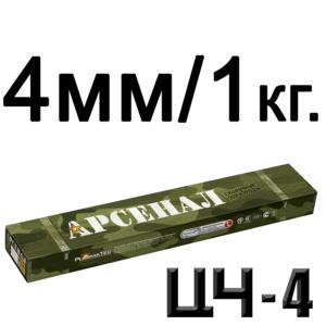 4 мм электроды цч4 арсенал 1 кг