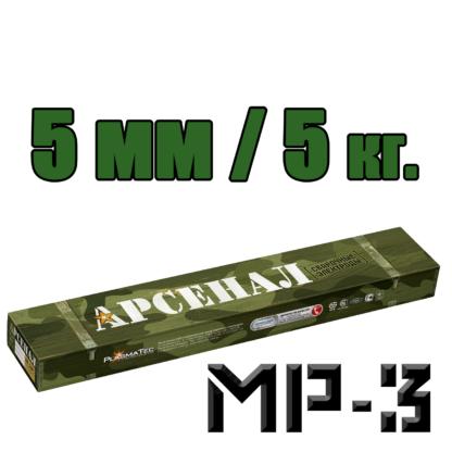 5 мм электроды мр3 арсенал 5 кг