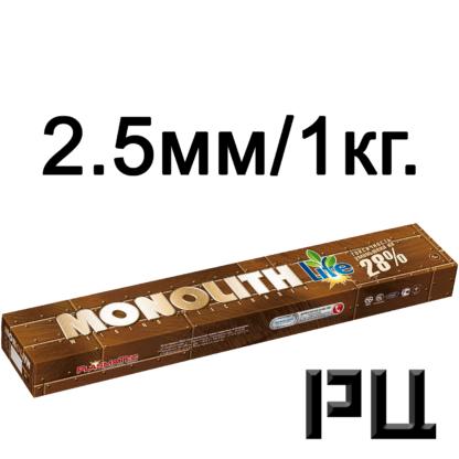 Электроды 2,5 мм Монолит РЦ 1кг