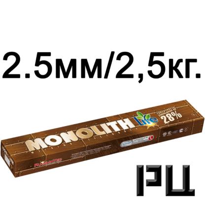 Электроды 2,5 мм Монолит РЦ 2,5кг