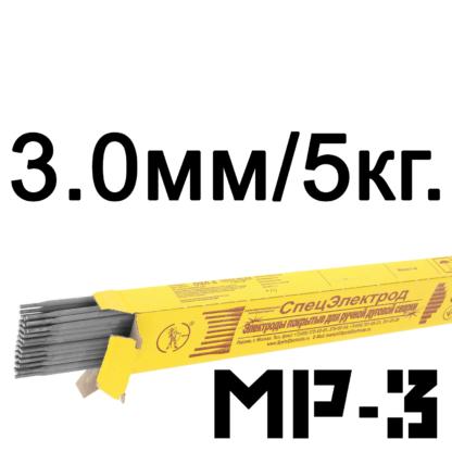 Электроды 3 мм МР3 Спецэлектрод