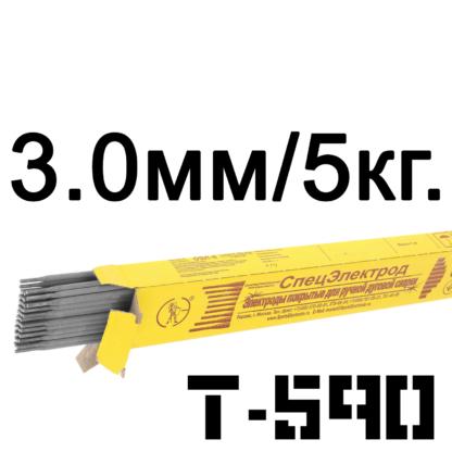 Электроды 3 мм т590 Спецэлектрод