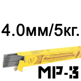 Электроды 4 мм МР3 Спецэлектрод