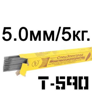 Электроды 5 мм т590 Спецэлектрод