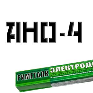 Электроды АНО-4 Риметалк