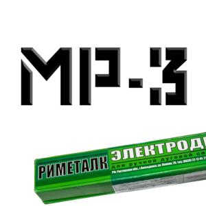 Электроды Мр-3 Риметалк