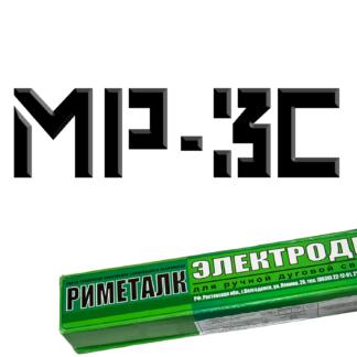 Электроды МР-3С Риметалк