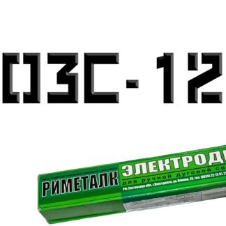 Электроды ОЗС-12 Риметалк