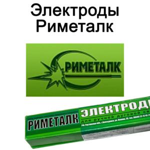 Электроды Риметалк