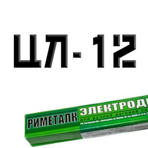 Электроды ЦЛ-12 Риметалк