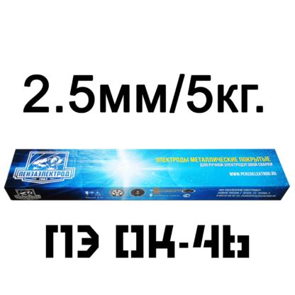 Электроды пензаэлектрод 2,5 мм пэок46