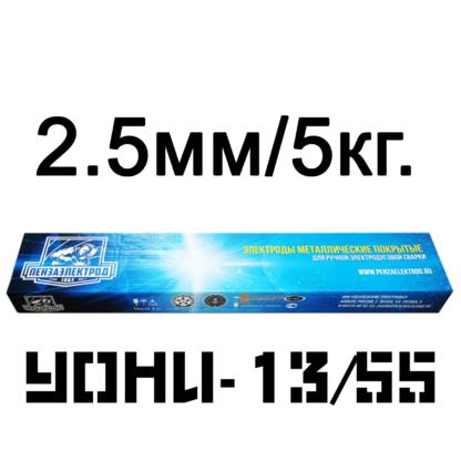 Электроды пензаэлектрод 2,5 мм уони1355