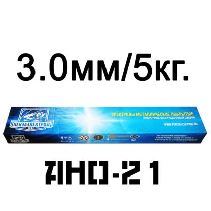 Электроды пензаэлектрод 3 мм ано21