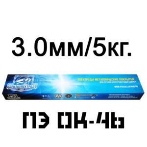 Электроды пензаэлектрод 3 мм пэок46