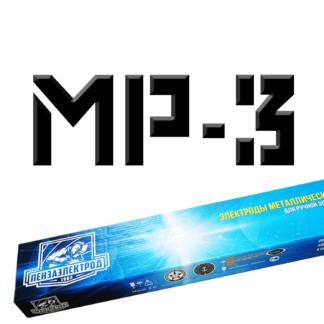 Электроды МР-3 Пензаэлектрод