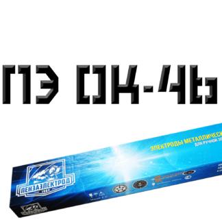 Электроды ПЭ ОК-46 Пензаэлектрод
