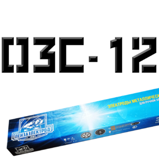 Электроды ОЗС-12 Пензаэлектрод