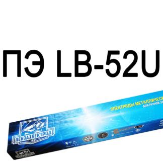 Электроды ПЭ LB-52U Пензаэлектрод