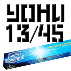 Электроды пензаэлектрод уони1345