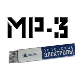 Орловские электроды МР-3