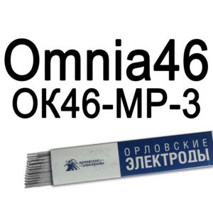 Орловские электроды ОК46-МР-3