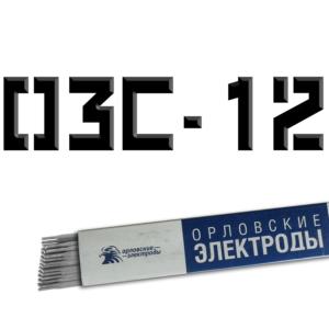 Орловские электроды ОЗС-12
