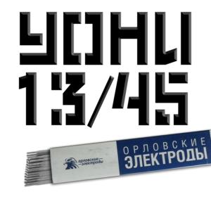 Орловские электроды УОНИ-1345