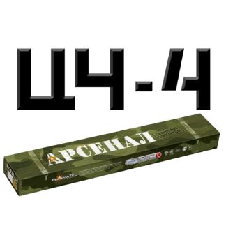 Электроды ЦЧ-4 Арсенал (по чугуну)
