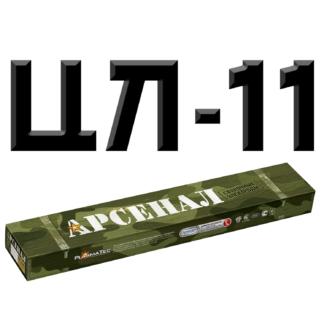 Электроды ЦЛ-11 Арсенал (по нержавейке)