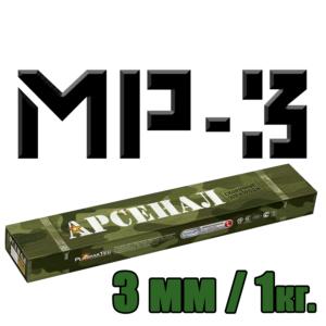 электроды мр3 арсенал 1кг