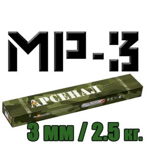 электроды мр3 арсенал 2,5 кг