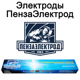 Электроды Пензаэлектрод