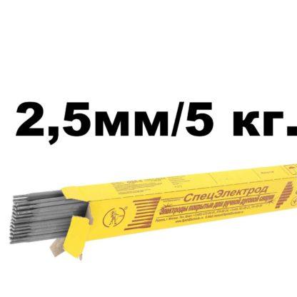 Электроды спецэлектрод 2,5мм