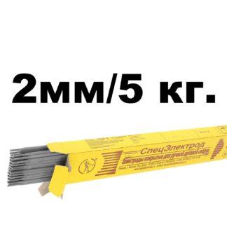 Электроды спецэлектрод 2мм