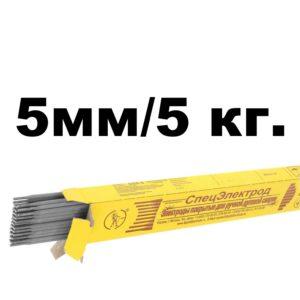 Электроды спецэлектрод 5мм