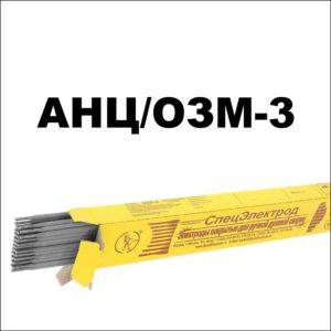 АНЦ ОЗМ-3