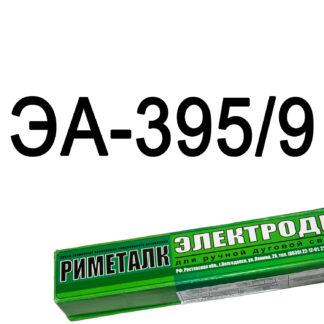 Электроды ЭА-395/9 (НАКС) Риметалк
