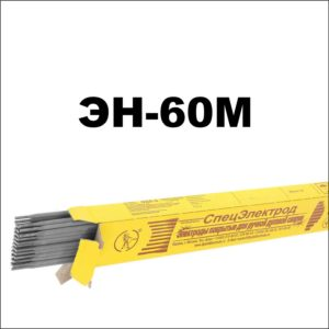 ЭН-60М
