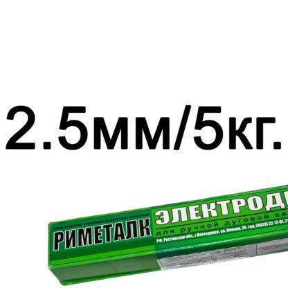 Электроды 2,5 мм