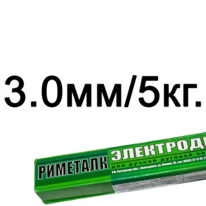 Электроды 3мм