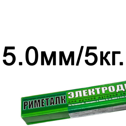 Электроды 5 мм