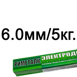 Электроды 6 мм