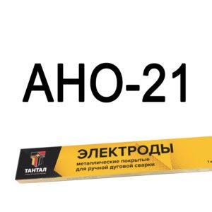 Электроды АНО-21 Тантал