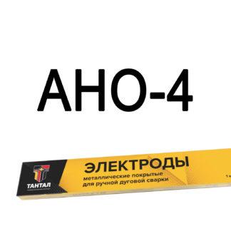 Электроды Тантал АНО-4 тип Э46