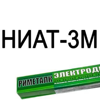Электроды НИАТ-3М Риметалк